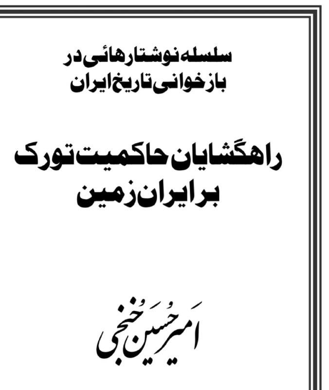 دانلود pdf کتاب راهگشایان حاکمیت تورک بر ایران زمین