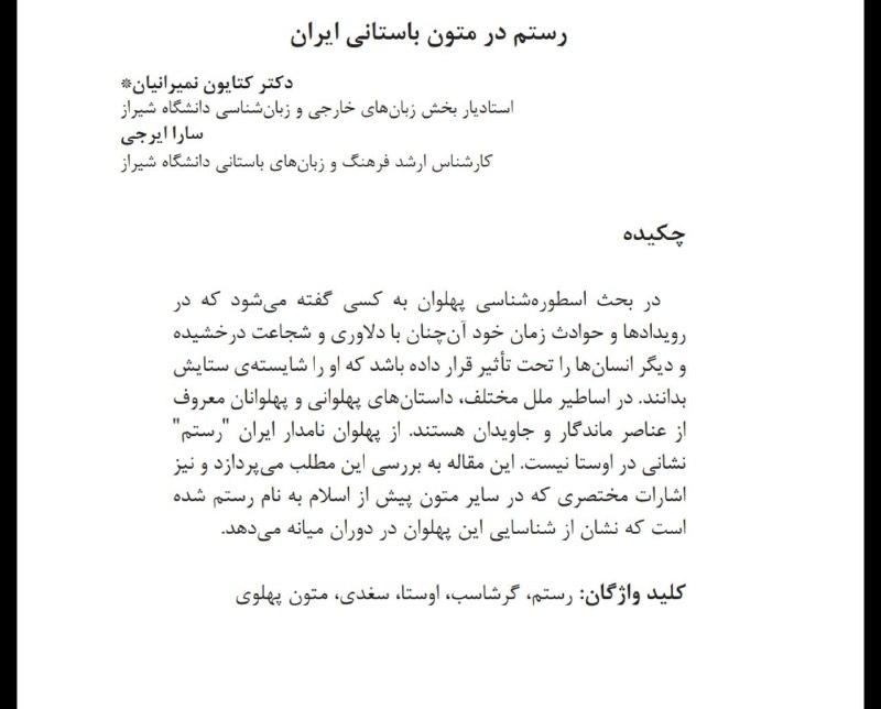دانلود کتاب رستم در متون ایران باستان