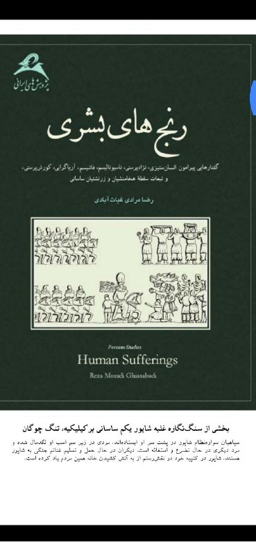 "<span itemprop=""name"">دانلود رایگان pdf کتاب رنج های بشری</span>"