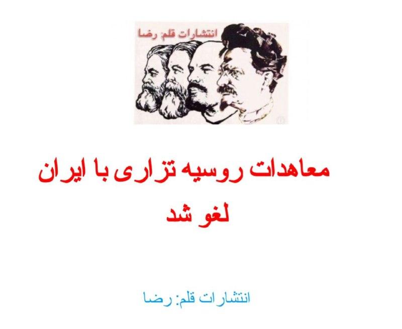 دانلود کتاب معاهدات روسیه تزاری با ایران لغو شد