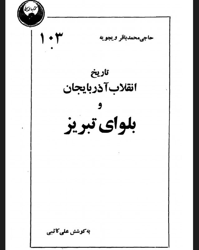 """<span itemprop=""""name"""">دانلود کتاب تاریخ انقلاب اذربایجان و بلوای تبریز</span>"""