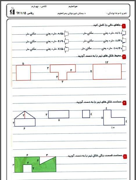 دانلود نمونه سوالات ریاضی چهارم فصل ۶ مبحث مساحت