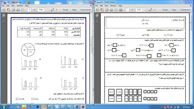 دانلود نمونه سوال امتحانی ریاضی کلاس سوم کل کتاب