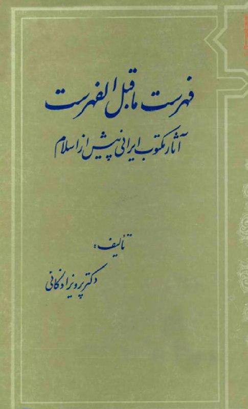 دانلود کتاب فهرست ماقبل الفهرست آثار ایرانی پیش از اسلام