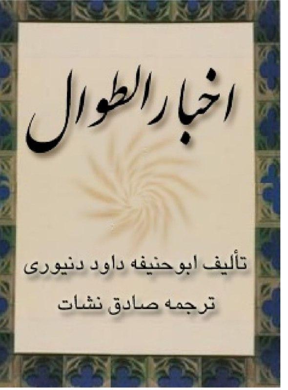 دانلود pdf کتاب اخبار الطوال تالیف ابوحنیفه داود دینوری ترجمه صادق نشات