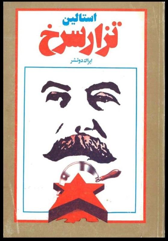 دانلود کتاب استالین جلد ۲ تزار سرخ