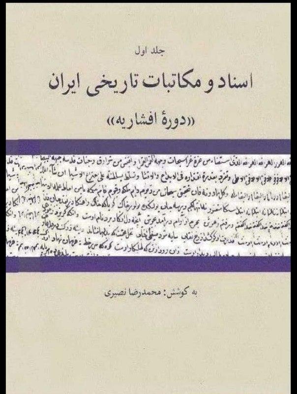 دانلود pdf کتاب اسناد و مکاتبات تاریخی ایران دوره ی افشاریه