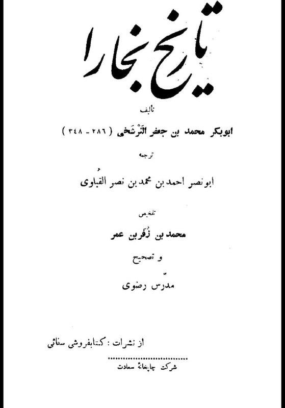 دانلود pdf کتاب تاریخ بخارا