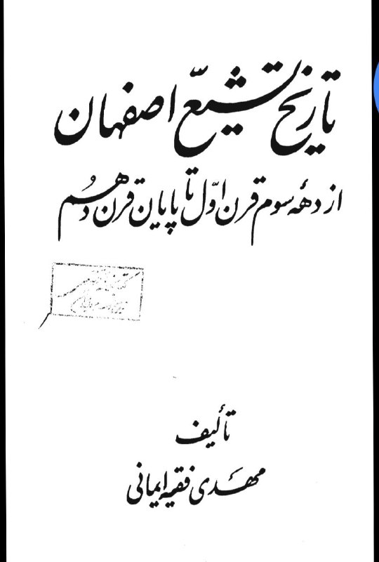<span>دانلود رایگان pdf کتاب تاریخ تشیع اصفهان</span>