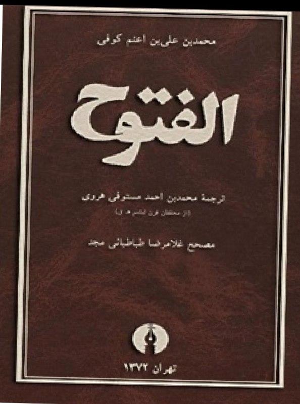 دانلود کتاب ترجمه الفتوح