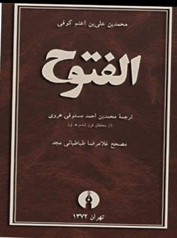 "<span itemprop=""name"">دانلود کتاب ترجمه الفتوح</span>"