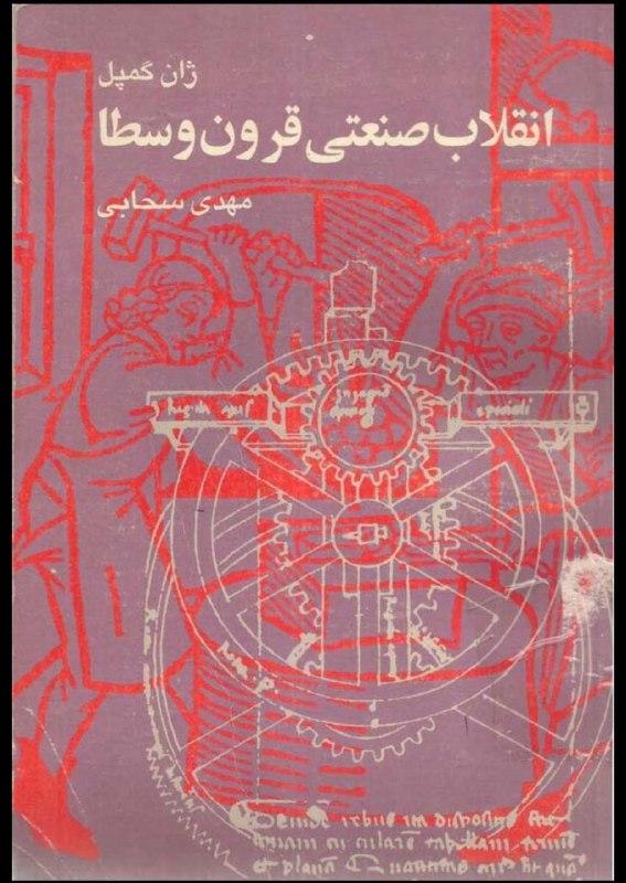 دانلود کتاب انقلاب صنعتی قرون وسطی