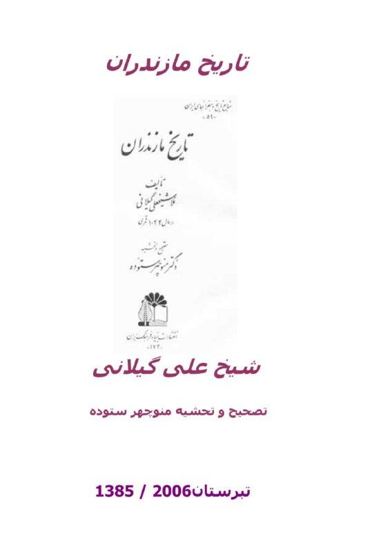 دانلود pdfکتاب تاریخ مازندران