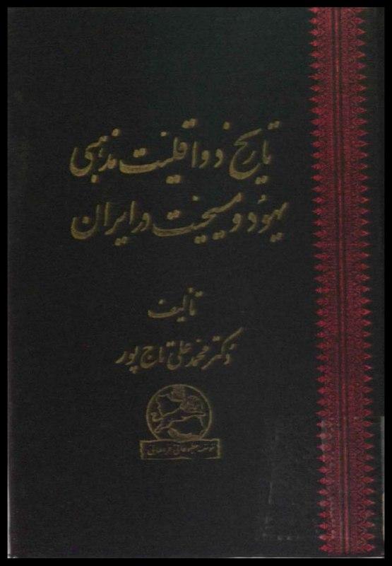دانلود pdf کتاب تاریخ دو اقلیت یهود و مسیحیت در ایران اثر محمد علی تاج پور