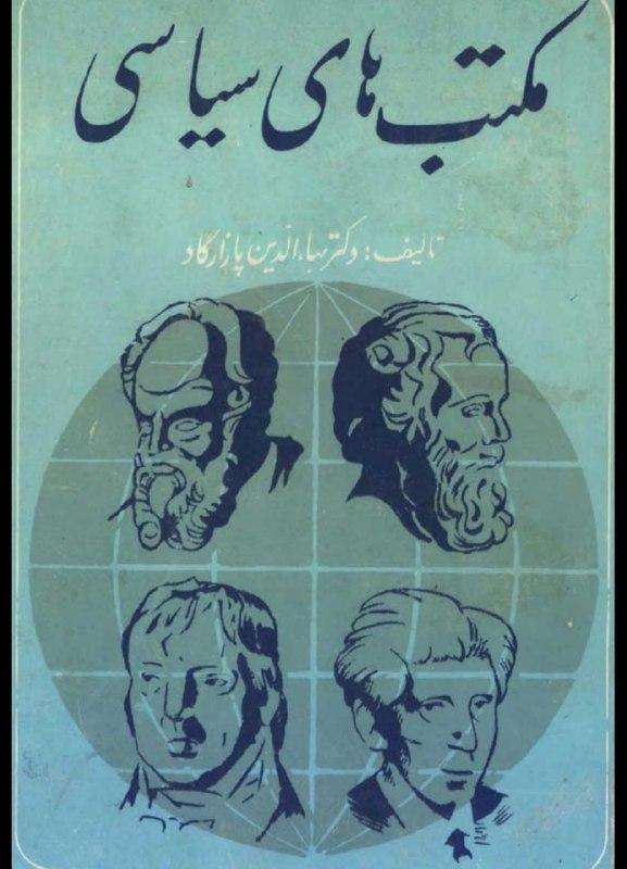 <span>دانلود pdf کتاب مکتب های سیاسی اثر دکتر بهاءالدین پازارگاد</span>