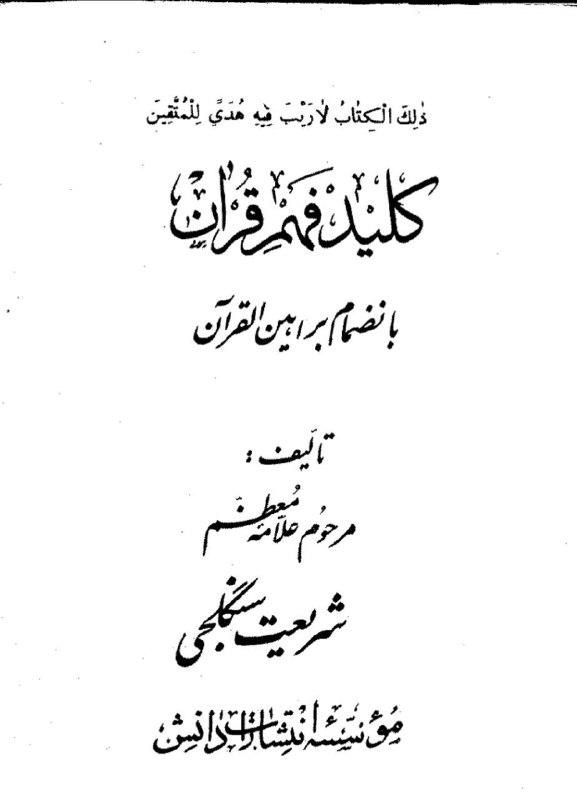 "<span itemprop=""name"">دانلودpdfکتاب کلید فهم قرآن</span>"