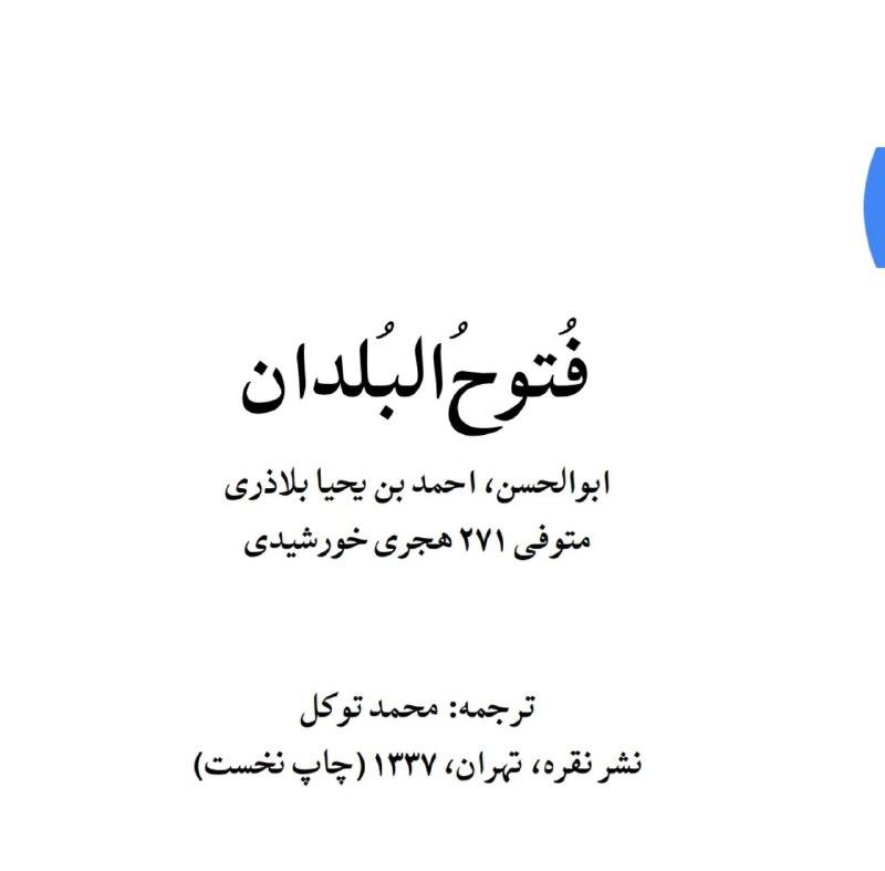 دانلود pdf کتاب فتوح البلدان نویسنده بلاذری
