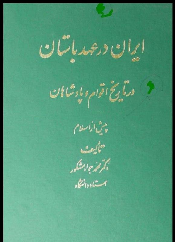 """<span itemprop=""""name"""">دانلود کتاب ایران در عهد باستان</span>"""