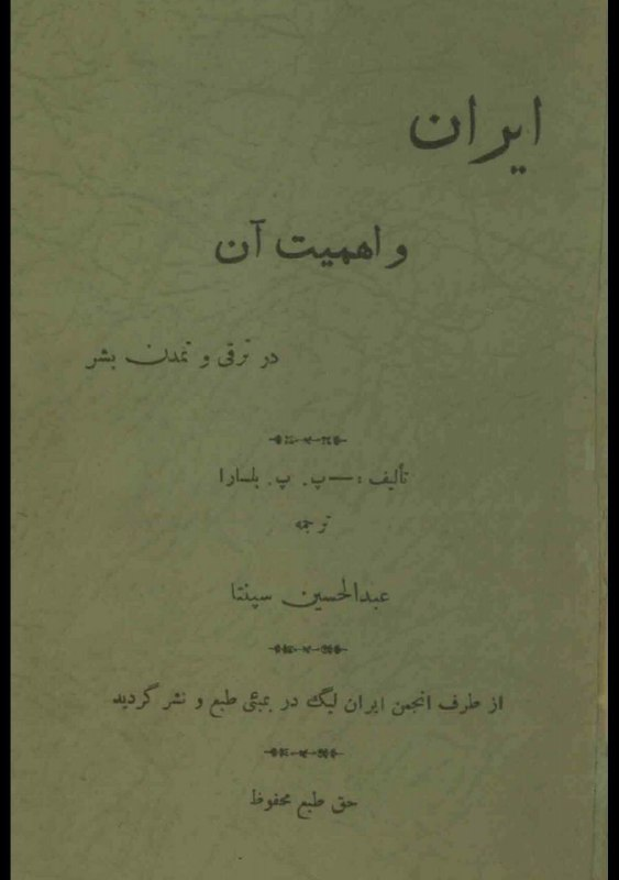 دانلود کتاب ایران و اهمیت آن در ترقی و تمدن بشر