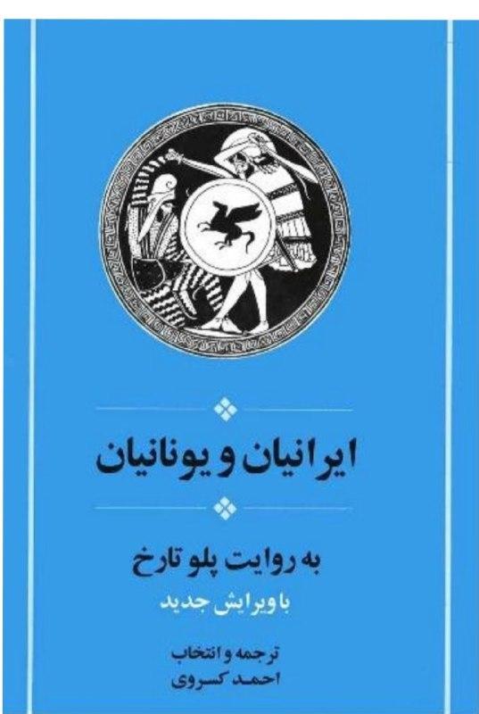 دانلود کتاب ایرانیان و یونانیان اثر پلوتارک ترجمه احمد کسروی
