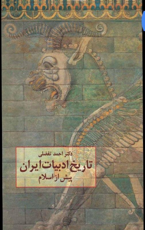 دانلود کتاب تاریخ ادبیات ایران پیش از اسلام