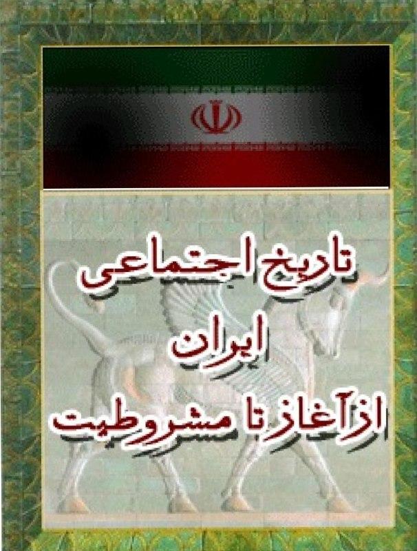 دانلود کتاب تاریخ اجتماعی ایران از آغاز تا مشروطیت