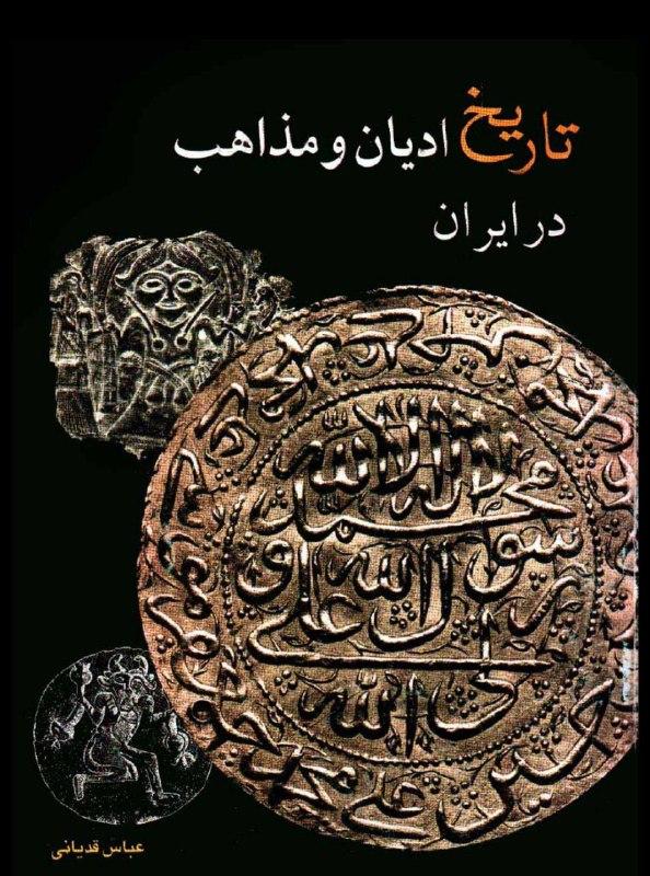 دانلود کتاب تاریخ ادیان و مذاهب در ایران