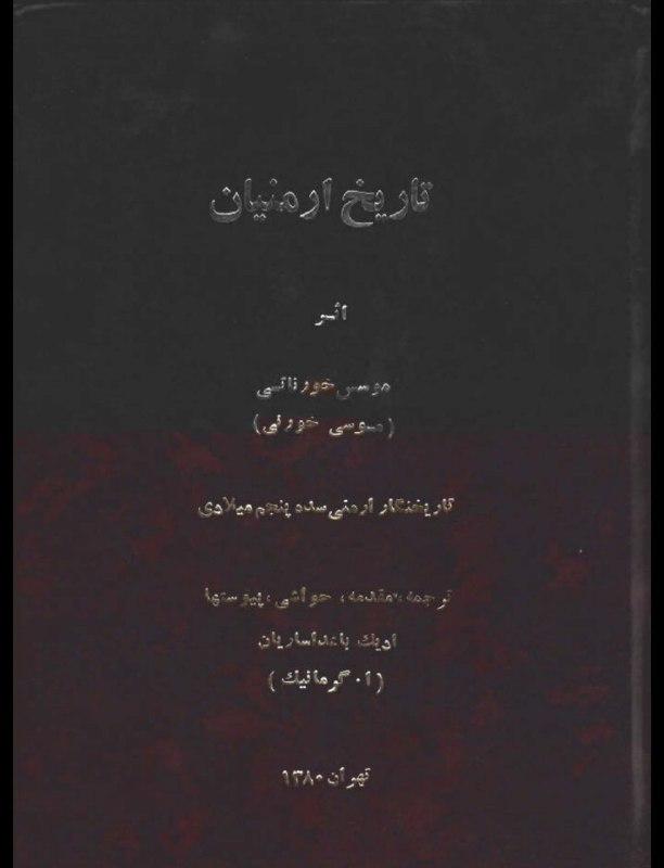 دانلود کتاب تاریخ ارمنیان
