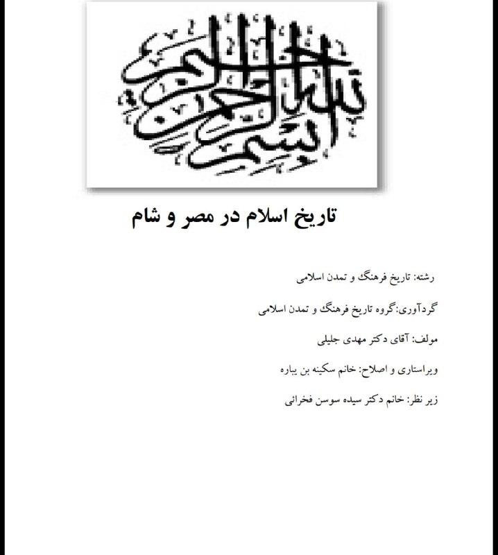 <span>دانلود کتاب تاریخ اسلام در مصر و شام</span>