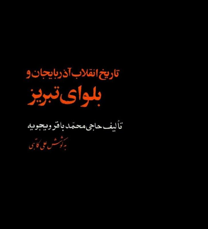 دانلود کتاب تاریخ انقلاب آذربایجان و بلوای تبریز