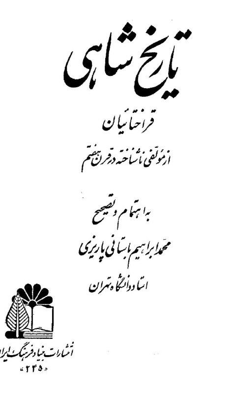 دانلود pdf کتاب تاریخ شاهی قراختاتیان از مولفی ناشناخته