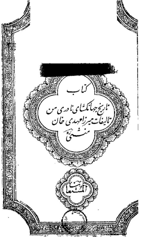 دانلود کتاب تاریخ جهانگشای نادری تالیف میرزا مهدی خان منشی