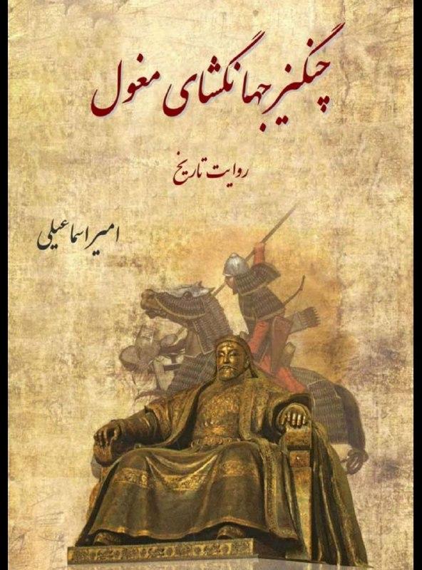 دانلود کتاب چنگیز جهانگشای مغول روایت تاریخ امیر اسماعیلی