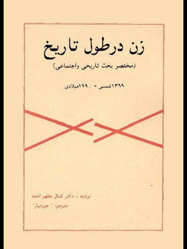 دانلود کتاب زن در طول تاریخ