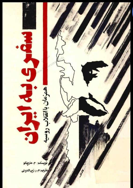 دانلود پی دی اف کتاب سفری به ایران همزمان با انقلاب روسیه