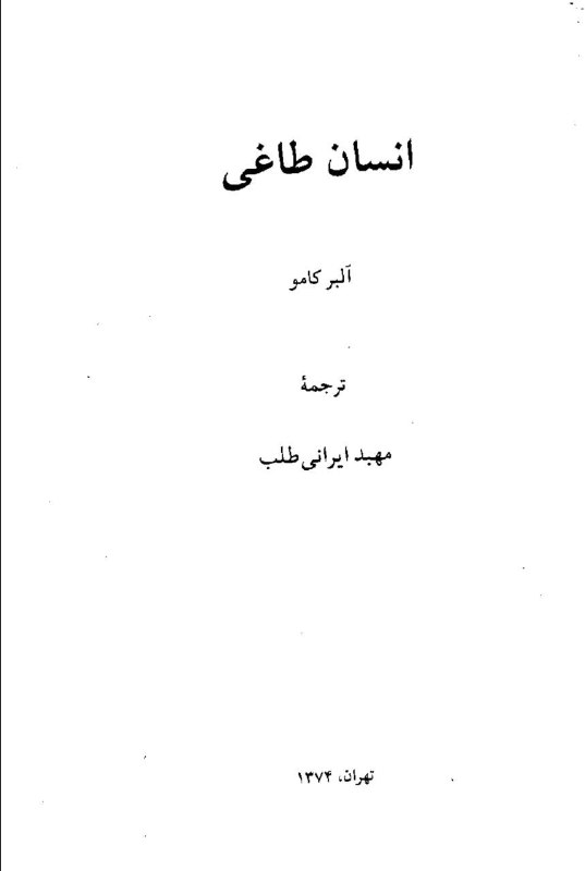 <span>دانلود pdf کتاب انسان طاغی با لینک مستقیم و رایگان</span>
