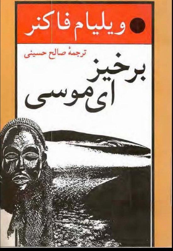 دانلود کتاب برخیز ای موسی اثر ویلیام فاکنر