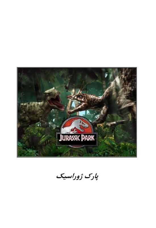 <span>دانلود pdf کتاب پارک ژوراسیک از برترین رمان های علمی و تخیلی</span>