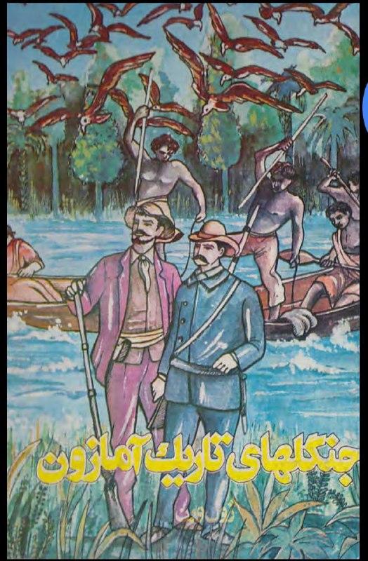 دانلود کتاب جنگلهای تاریک آمازون