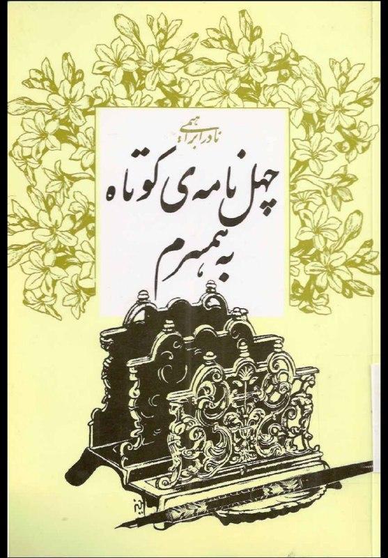 <span>دانلود pdf کتاب چهل نامه ی کوتاه به همسرم نویسنده نادر ابراهیمی</span>