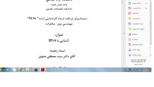 مقاله مهندسی برق – مخابرات اشنایی با IPv6