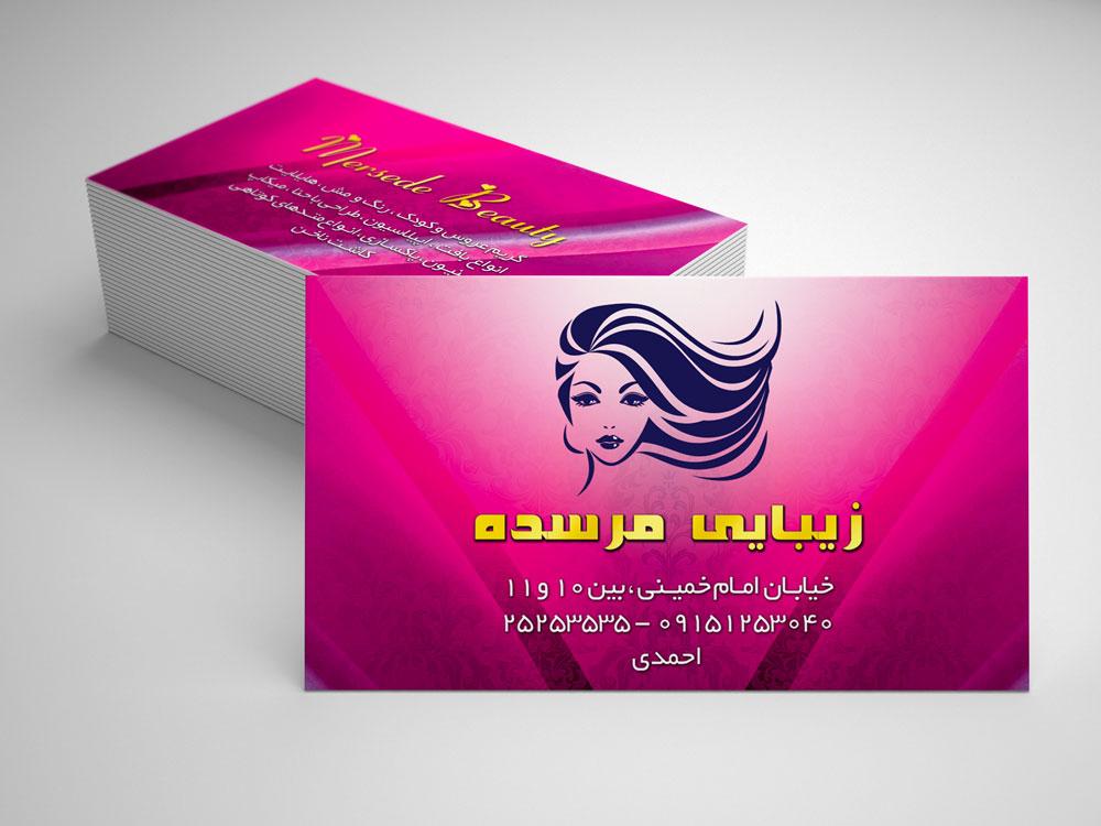 دانلود طرح لایه باز کارت ویزیت Psdفتوشاپ برای آرایشگاه زنانه۲