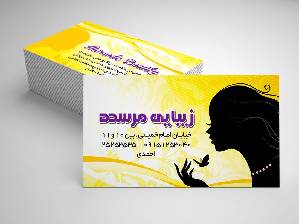 دانلود طرح لایه باز کارت ویزیت Psd برای آرایشگاه زنانه۳