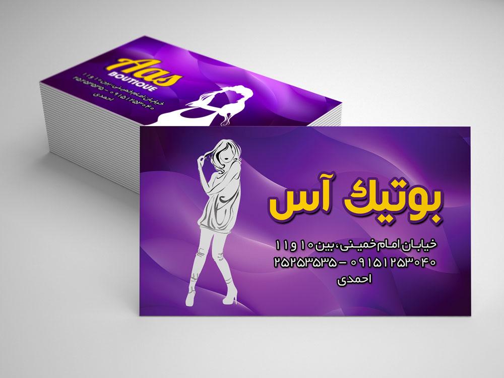 دانلود طرح لایه باز کارت ویزیت Psd شیک برای بوتیک زنانه