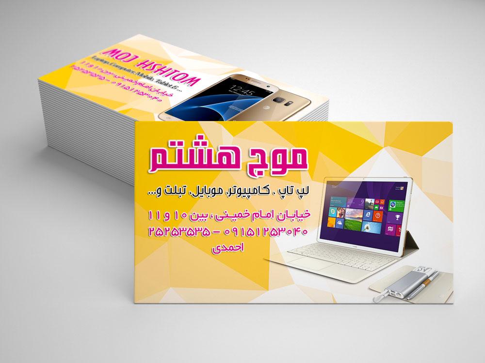 دانلود کارت ویزیت  Psdفتوشاپ لپ تاپ و موبایل