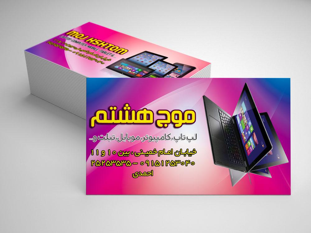 دانلود کارت ویزیت  Psdفتوشاپ لپ تاپ و موبایل ۲