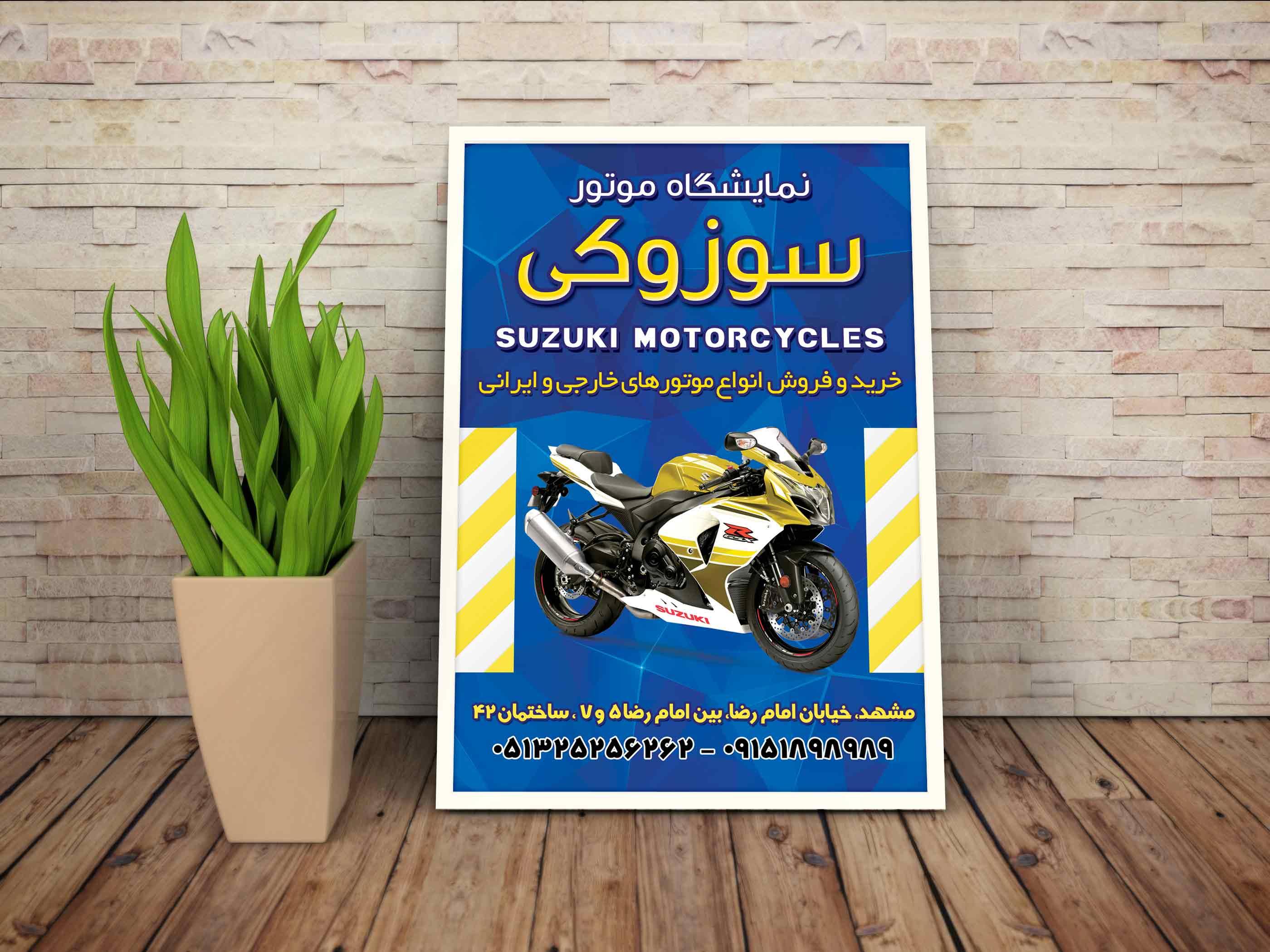 دانلودطرح تراکت لایه باز psdفتوشاپ نمایشگاه موتورسیکلت۳