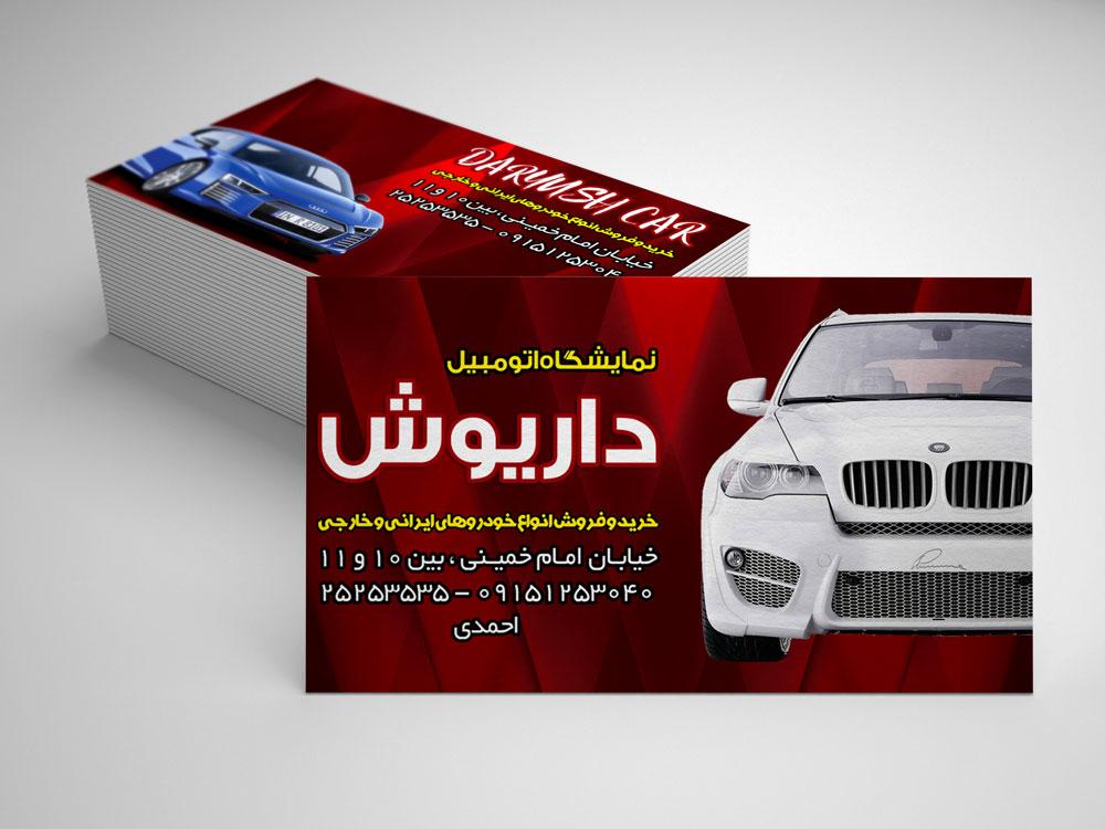 دانلود طرح کارت ویزیت لایه باز psd فتوشاپ نمایشگاه اتومبیل