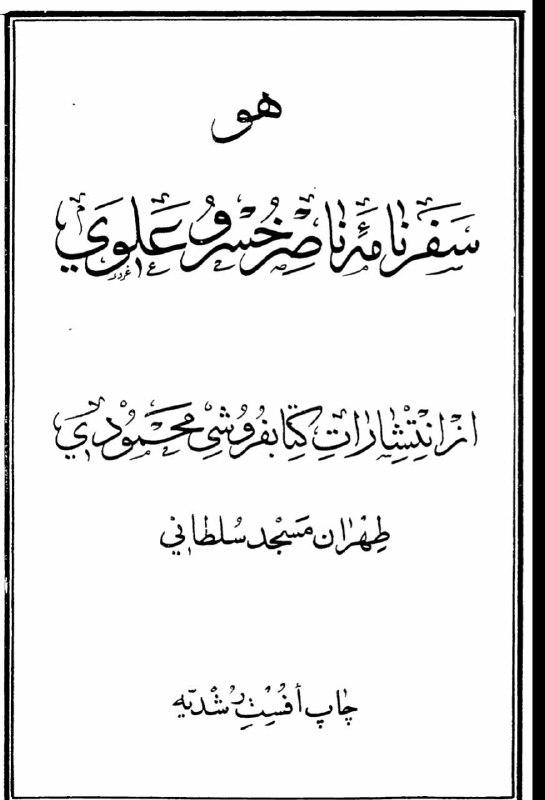 دانلود کتاب سفرنامه ناصر خسرو