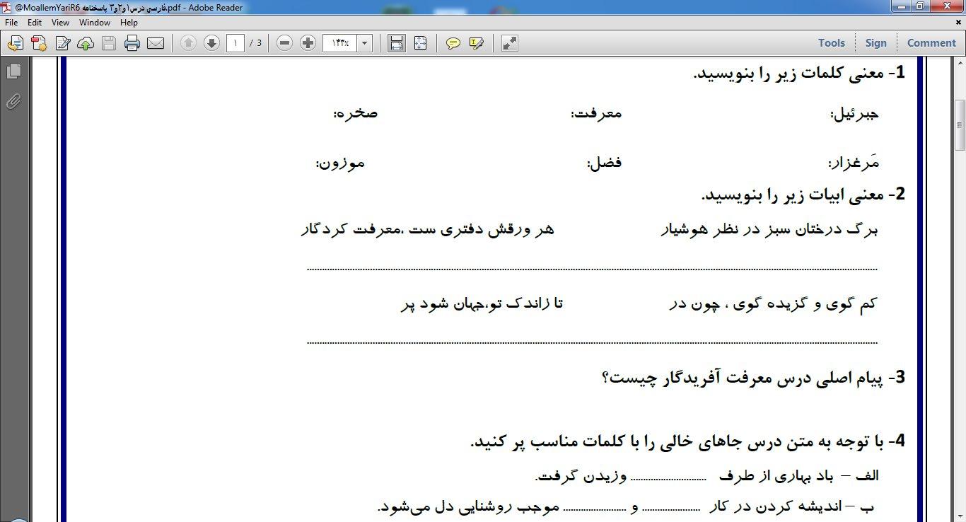 آزمون فارسی ششم ابتدایی درس ۱ تا ۳